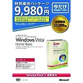 Windows Vista Home Basic SP1 アップグレード 特別優待版