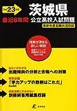 茨城県公立高校入試問題 平成23年度 (2011)