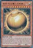 韓国版 遊戯王 ラーの翼神竜-球体形 【ウルトラ】DP16-KR001