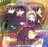 TVアニメ 中二病でも恋がしたい ボーカルミニアルバム 暗黒虹彩楽典