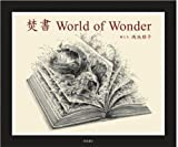 焚書 World of Wonder