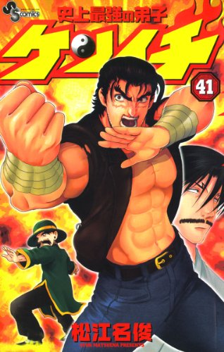 史上最強の弟子 ケンイチ(41) (少年サンデーコミックス)