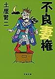 不良妻権 (文春文庫)