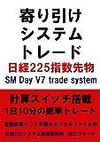 日経225先物 寄り引けデイトレード SM Day V7 [システムトレードCD-R付]