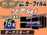 A.P.O(エーピーオー) [断熱] リア (b) キャラバン 5D ロング E25 5枚 カット済み カーフィルム (15%)