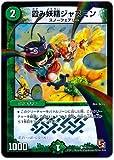 デュエルマスターズ 黄金パック 【霞み妖精ジャスミン 】 プロモ P47/Y11