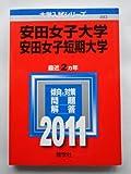 安田女子大学・安田女子短期大学 (2011年版 大学入試シリーズ)
