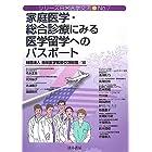 家庭医学・総合診療にみる医学留学へのパスポート (シリーズ日米医学交流)