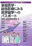 家庭医学・総合診療にみる医学留学へのパスポート (シリーズ日米医学交流 7)