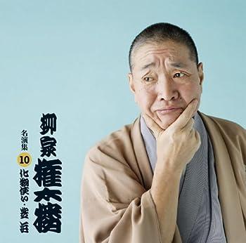 柳家権太楼 名演集10 「化け物使い/芝浜」