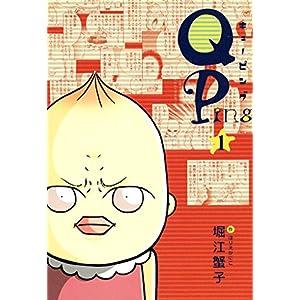 QPing(1) (ウィングス・コミックス)
