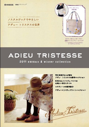 ADIEU TRISTESSE 2011 autumn & winter collection (e-MOOK)