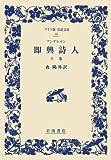 即興詩人 (上巻)    ワイド版岩波文庫 (18)