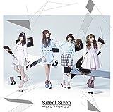 サイレントサイレン(初回生産限定盤)(DVD付) - Silent Siren