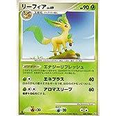 リーフィア LV.49 ポケモンカードゲーム 時の果ての絆収録カード Pt2-008 レア