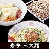 盛岡三大麺 盛岡冷麺 じゃじゃ麺 わんこそば【北館製麺】