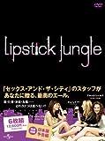 リップスティック・ジャングル シーズン2 DVD-BOX