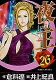 夜王 26 (ヤングジャンプコミックス)