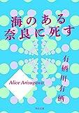 海のある奈良に死す<「作家アリス」シリーズ> (角川文庫)
