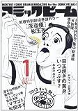 月刊コミックビーム 2013年 1月号 [雑誌]