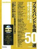 サックス&ブラス・マガジン ブラスバンド名曲50選 ~管楽器奏者のための必修スタンダード(CD付き)