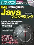 ゼロから学ぶ!最新Java プログラミング (日経BPパソコンベストムック)