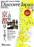 Discover Japan (ディスカバー・ジャパン) 2011年 10月号 [雑誌]