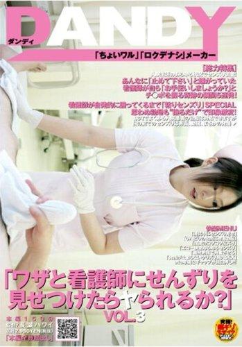 [] 「ワザと看護師にせんずりを見せつけたらヤられるか?」VOL.3