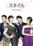 スタイル DVD-BOX II