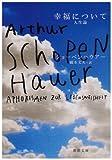 ショーペンハウアーの『幸福について』の書評4:人にどう思われるかを気にする名声欲の解釈