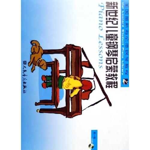新世纪儿童钢琴启蒙教程(第1册)(附光盘)(美国最新)