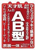 キャラクタースリーブコレクション 「AB型」