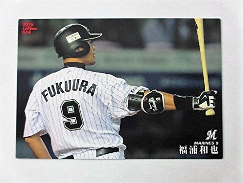 2016カルビープロ野球カード第1弾■レギュラーカード■014/福浦和也(ロッテ)