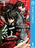 紅 kure-nai 1 (ジャンプコミックスDIGITAL)