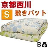 京都西川 敷きパット シングル 敷きパッド 暖か敷きパット  色おまかせ 敷き ベッドパット ベットパット シンプル  毛布 暖か 秋 冬 寝具 洗える シングルサイズ 京西 アウトレット