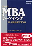 グロービスMBAマーケティング[改訂3版]