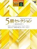 STAGEA ポピュラー (5級) Vol.92 5級セレクション ~君をのせて~