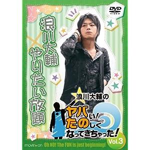 浪川大輔のヤバい!たのしくなってきちゃった! Vol.3 [DVD]