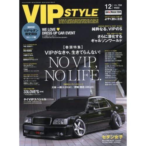 VIP STYLE(ビップスタイル) 2016年 12 月号 [雑誌]