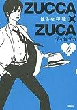 ZUCCA×ZUCA(4) (KCデラックス)