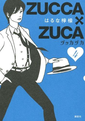 ZUCCA×ZUCA(4) (モーニングKCDX)