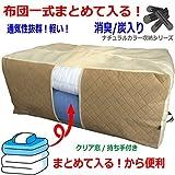 布団2枚+毛布+枕も入る 消臭 炭入り ビッグサイズ 布団 収納袋 ( 厚手 不織布製 ナチュラルカラーシリーズ ) 移動や保管、引っ越しにも