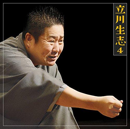 立川生志4「朝日名人会」ライヴシリーズ117「道具屋」「品川心中」