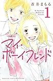 マイ・ボーイフレンド 分冊版(1) (別冊フレンドコミックス)
