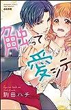 触って愛シテ ぶんか社コミックス S*girl Selection