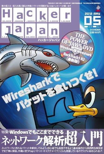 Hacker Japan (ハッカー ジャパン) 2012年 05月号