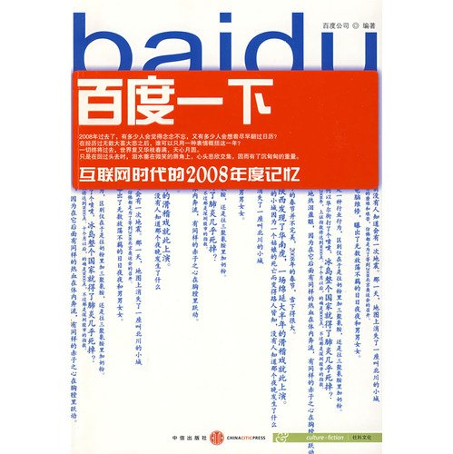 baidu-memory-of-the-internet-age-in-2008-paperback