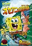 スポンジ・ボブ オセアニック急行事件 [DVD]