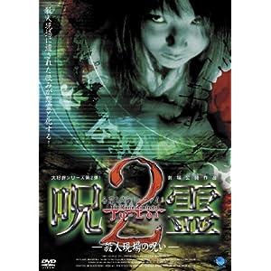 心霊ミステリーファイル 呪霊2/殺人現場の呪い [DVD]