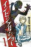 インビジブル・ジョー(1) (講談社コミックス)